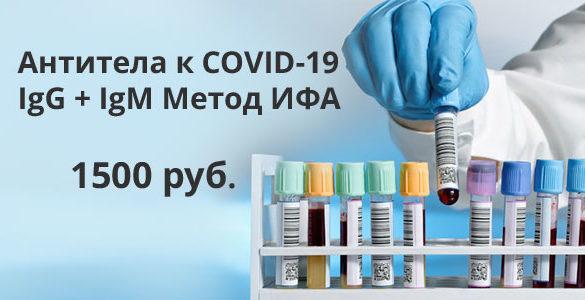 Акция! Антитела к COVID-19 IgG + IgM (метод ИФА) Люблино
