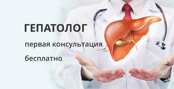 Акция! Прием врача гепатолога, первая консультация бесплатно Люблино