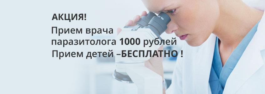 Акция! Прием врача паразитолога 1000 руб Люблино