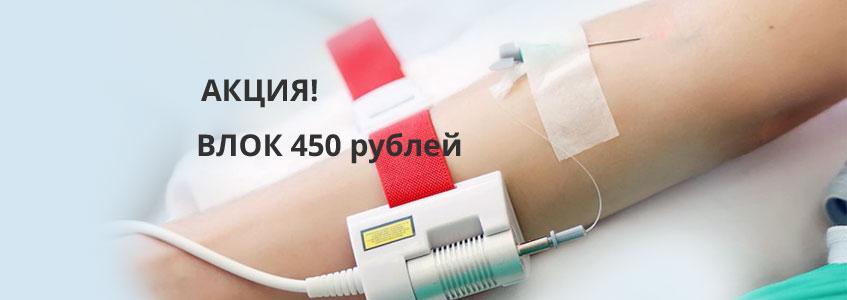 Акция! Внутривенное лазерное облучение крови цена 450 руб Люблино